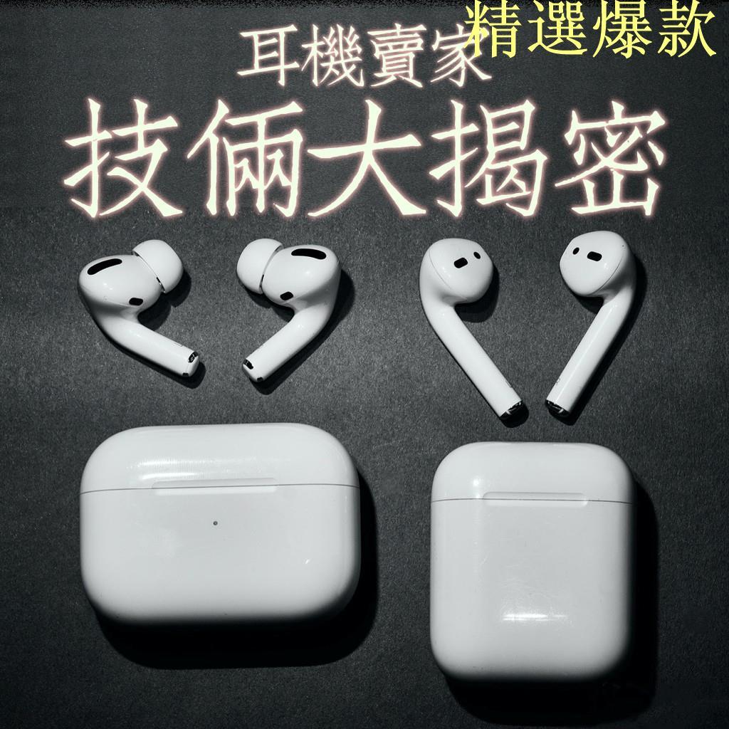 原廠正品公司貨❓序號可查❓教你如何辨別❗獨家超越版 贈Apple AirPods 2保護套 AirPods Pro保護套