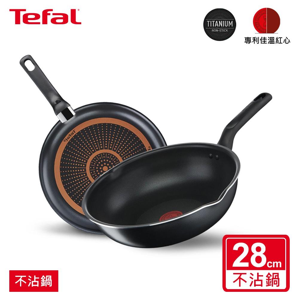 Tefal法國特福 全新鈦升級-璀璨系列28CM不沾鍋-單鍋(深炒鍋/平底鍋)