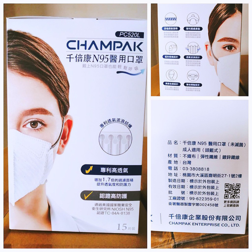 現貨✨ 台灣製 千倍康 N95 醫療防護口罩  醫療級 15入/盒