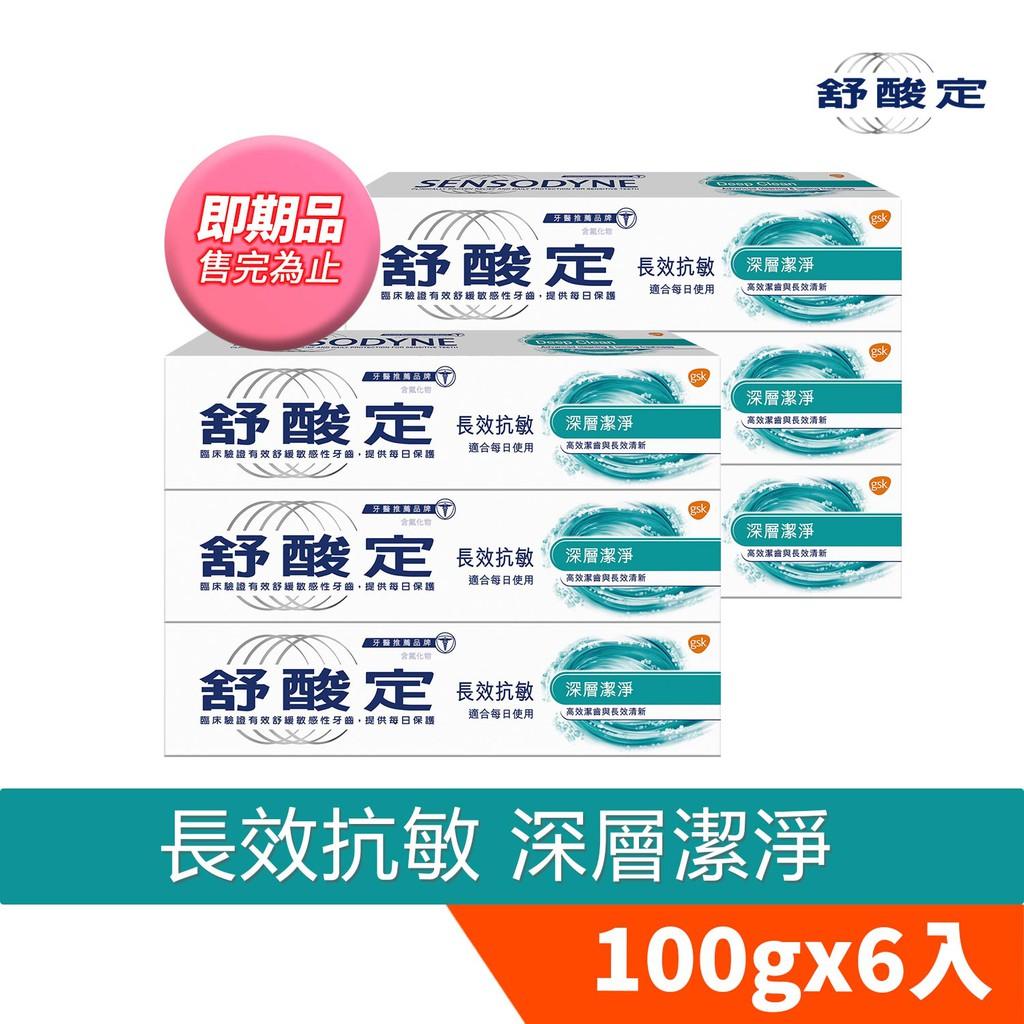 舒酸定長效抗敏牙膏-深層潔淨100g*6入-一般/限量加購版(隨機出貨)【即期良品 效期2021/03/11】