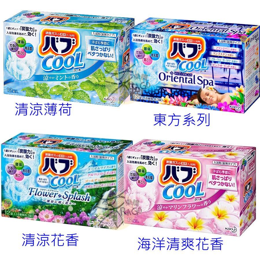 kao花王 碳酸入浴劑 【樂購RAGO】 日本製 泡湯泡澡