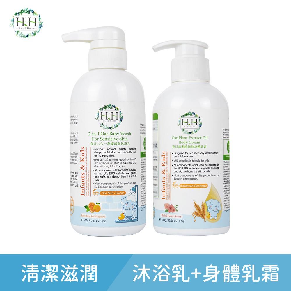 HH(親親寶貝嫩膚組)寶貝2合一燕麥敏弱沐浴乳500g+HH寶貝燕麥植物油身體乳霜300g