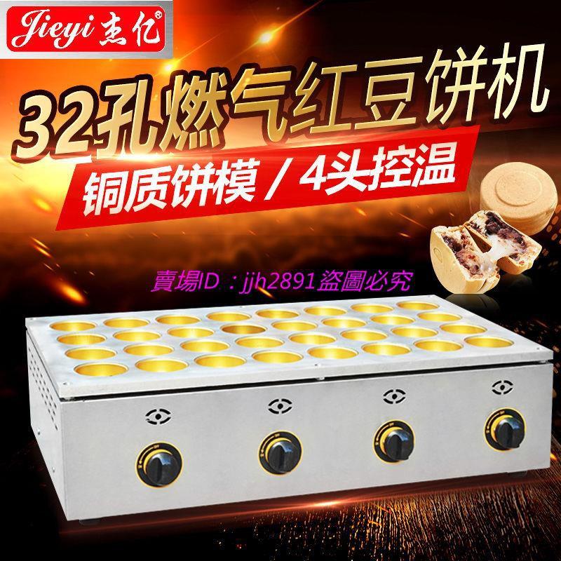 小美百貨//推薦@杰億商用32孔紅豆餅機 不粘鍋臺灣車輪餅機 雞蛋堡機 烤餅機