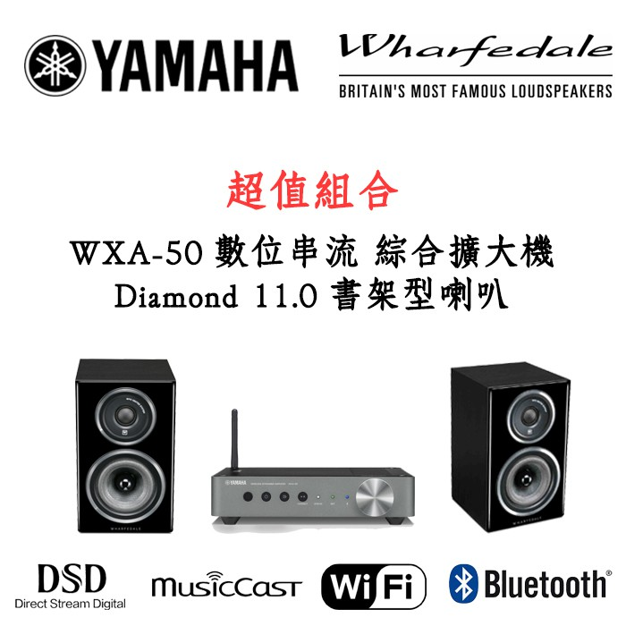 Wharfedale 英國 Diamond 11.0 書架型喇叭+ YAMAHA WXA-50 綜合擴大機 公司貨