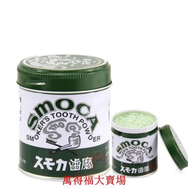 日本正品斯摩卡SMOCA牙膏粉洗牙粉美白牙齒神器去煙漬茶漬155G綠色的綠茶味美白洗牙粉