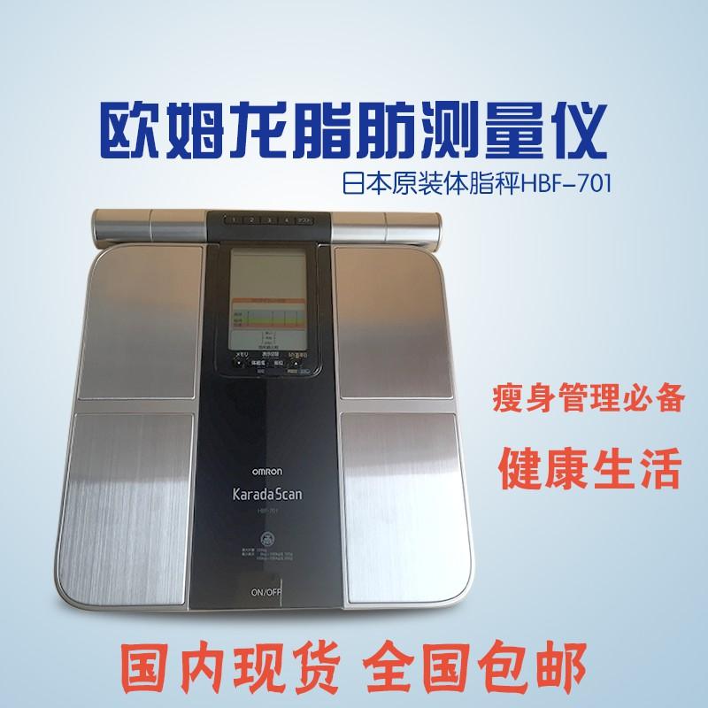 歐姆龍 HBF-701 體重脂肪測量儀 脂肪檢測儀脂肪秤 體脂儀 電子秤