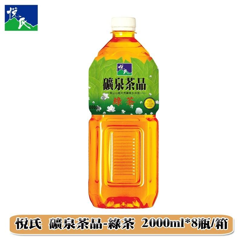 悅氏 礦泉茶品-綠茶2000mlx8瓶(箱購)