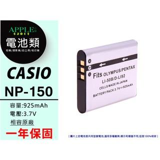 CASIO NP-150 鋰電池 TR35 TR50 TR150 TR60 TR70 TR550 TR600 NP150 新北市