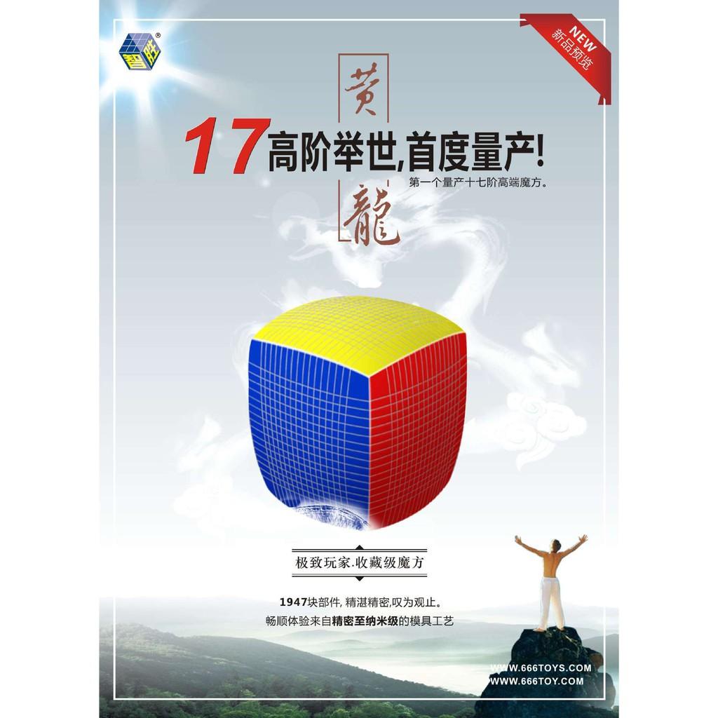 裕鑫黃龍17階