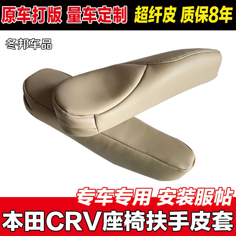 現貨     適用于04-14奧德賽扶手套汽車用品07-0910款CRV座椅改裝側扶手套
