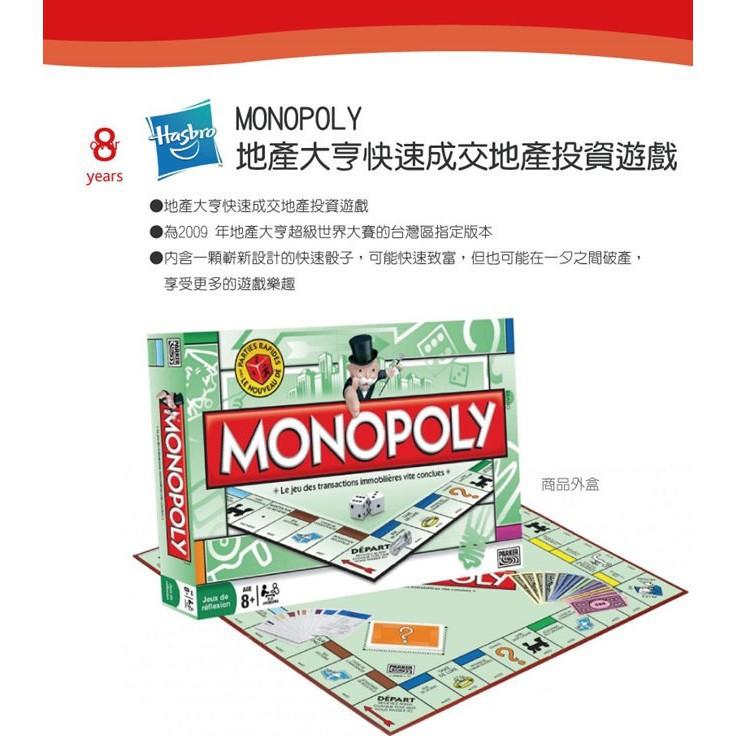 桌遊 快速成交地產投資遊戲 地產大亨 大富翁