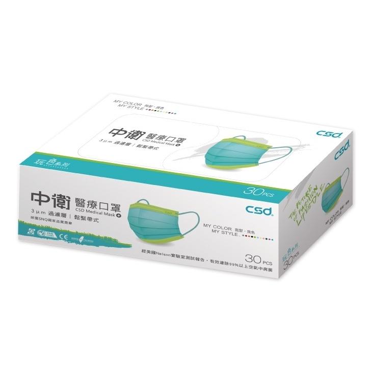 快速出貨~CSD 中衛成人醫療醫用口罩玩色系列 月河藍炫綠 30入 毛怪 撞色 台灣製 平面口罩