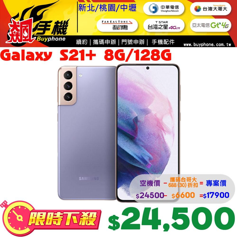 【飆手機 新北桃園中壢】SAMSUNG Galaxy S21+ 128G 全新空機價下殺$24500限面交/自取/不寄送