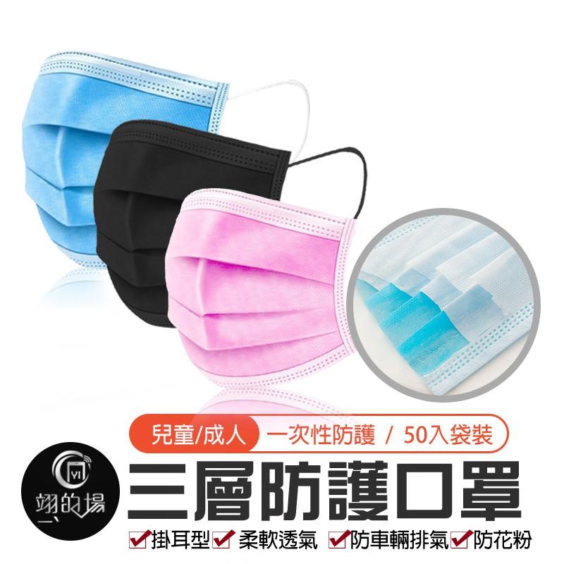 成人/兒童【三層口罩】50片裝 非醫用 三層防護 防塵 防飛沫 口罩