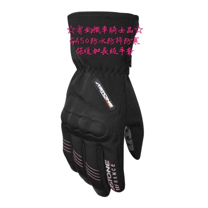 ☆宥鈞機車騎士品☆ASTONE GA50 冬季防水防風手套  可觸控手機模式黑色