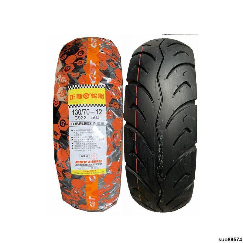 Rena雜貨坊-正新摩托車輪胎70/80/90/100/110/120/130/60/70-12寸電動真空胎輪胎
