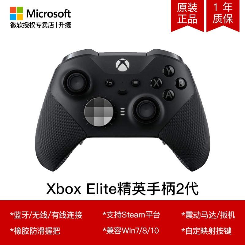 【新品秒殺】微軟 Xbox Elite無線控制器系列2代 精英手柄二代 無線藍牙PC遊戲手柄配件 國行Xbox One