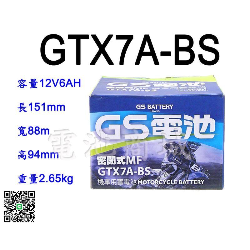 全新統力GS機車電池 GTX7A-BS(同YTX7A-BS GTX7A-12B)7號機車電池
