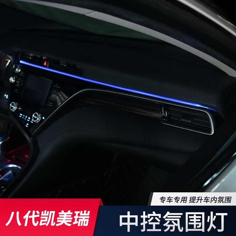 ✨TOYOTA~適用于18-19款Camry中控氛圍燈8代儀表臺LED氣氛燈無損改裝燈條