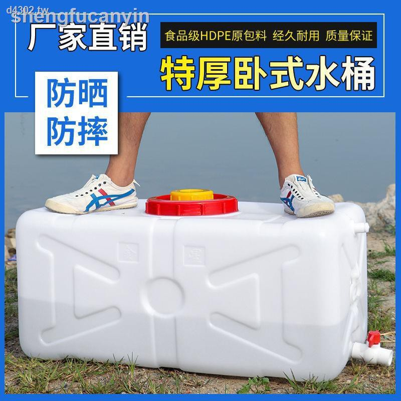 ♣□◇▲家用水桶加厚儲水桶帶蓋大水箱儲水桶食品級塑料桶大容量臥式水箱