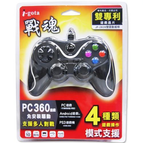 i-gota 多功能雙震動搖桿 適用PC/XBox360 戰魂 JP-2826