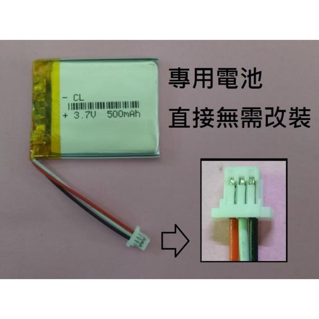 科諾-附發票 3.7V電池 適用 快譯通 Abee m3 063030 603030 #D018A
