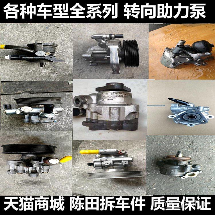 適用奧迪A1 A3 A4 A5 A6 A7 A8L Q3 Q5 Q7方向機轉向助力泵拆車件