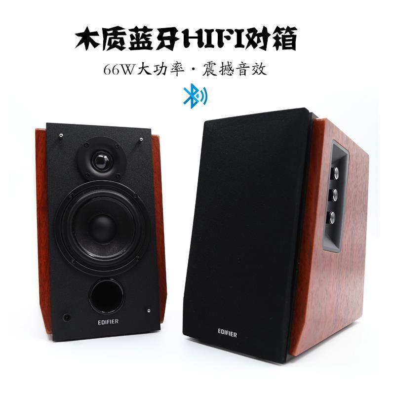 Edifier/漫步者 R1700BT 電腦2.0音箱HIFI藍牙低音書架音響木質
