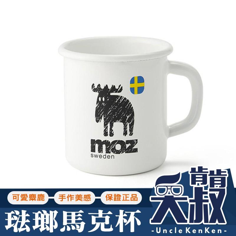 台灣出貨✨MOZ麋鹿 8CM琺瑯馬克杯(0.38L) 北歐風格 下午茶必備 療癒系餐具【Z210103】