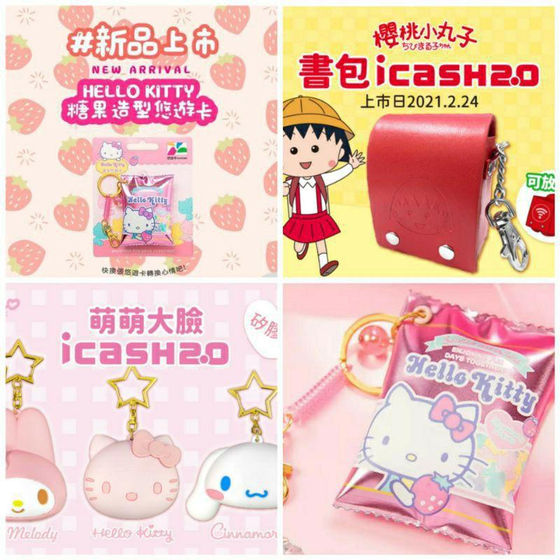 7-11最新現貨📍Hello kitty糖果造型悠遊卡📍77乳加造型icash📍美琪肥皂盒悠遊卡