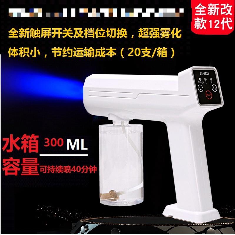 工廠直銷 無線藍光觸屏 dj9528霧化消毒槍 噴霧槍 消毒噴槍 霧化槍