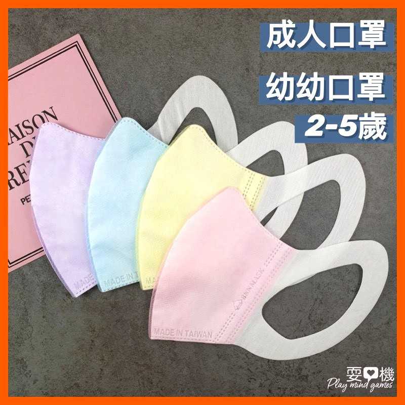 【現貨】台灣製造 BNN立體型 醫用口罩 SS兒童(2-5歲)成人口罩 防塵立體口罩 醫用立體口罩 幼幼立體口罩