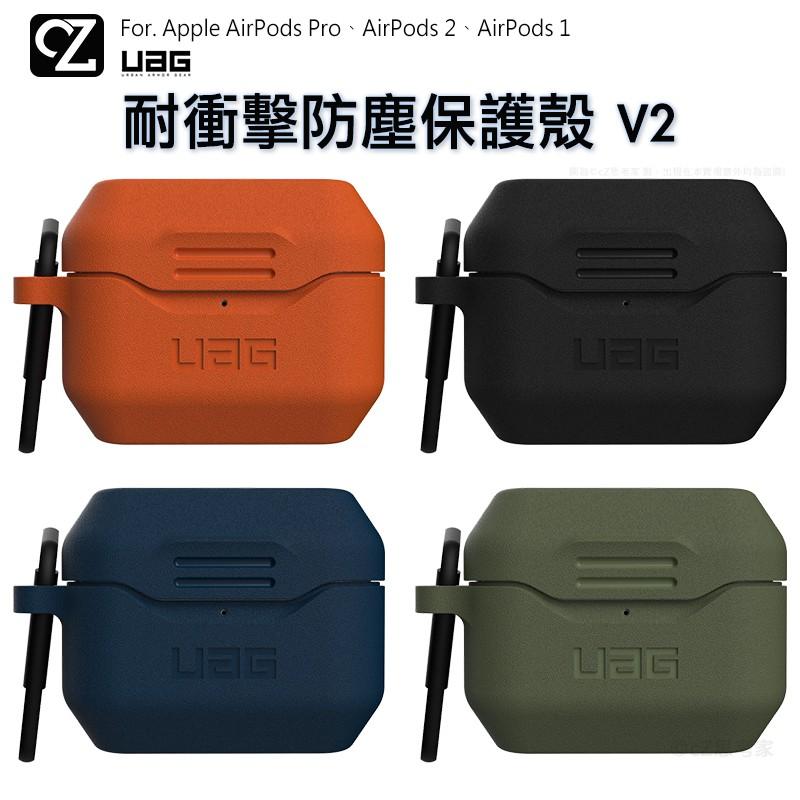 UAG AirPods Pro 2 1 耐衝擊防塵保護殼 V2 附掛勾 防摔殼 藍芽耳機盒保護套 蘋果耳機殼 思考家