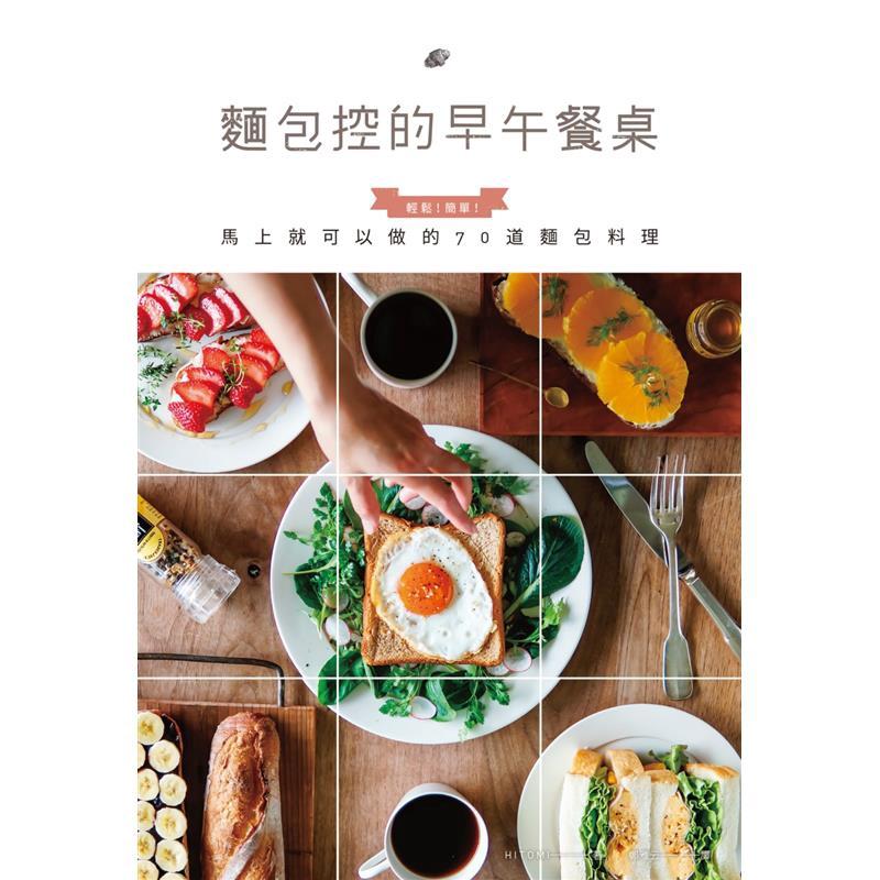 麵包控的早午餐桌:輕鬆!簡單!馬上就可以做的70道麵包料理[88折]11100808911