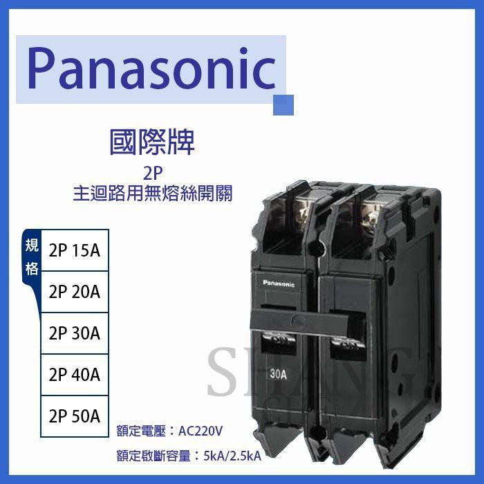 BSMI認證:R31172 國際 2P無熔絲開關 無熔線斷路器 過載保護裝置 2P15A/2P20A/2P30A/2P4