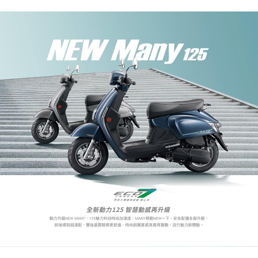Ri Jun【日駿車業】Kymco New Many125  雙碟、ABS、LED、六期、七期(10月)新竹