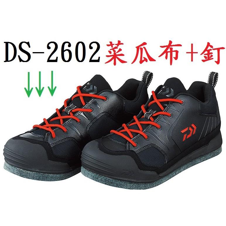 免運🔥 公司貨 DAIWA DS-2602 防滑鞋 (菜瓜布+釘) 不可換底 毛氈釘鞋 磯釣 前打 落入 黑吉 短筒