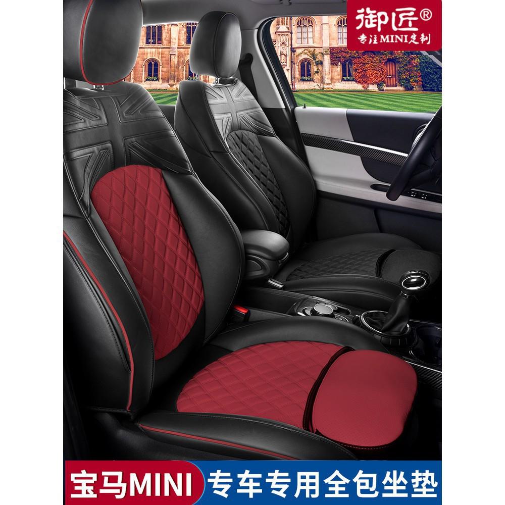 m4寶馬mini坐墊迷你cooper全包座椅套one改裝汽車座墊四季專用裝飾v2