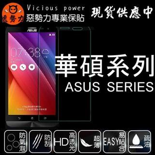 【3C惡勢力】 ASUS 華碩 Zenfone3 4 5 6 C selfie laser9H硬度 鋼化玻璃 保護貼