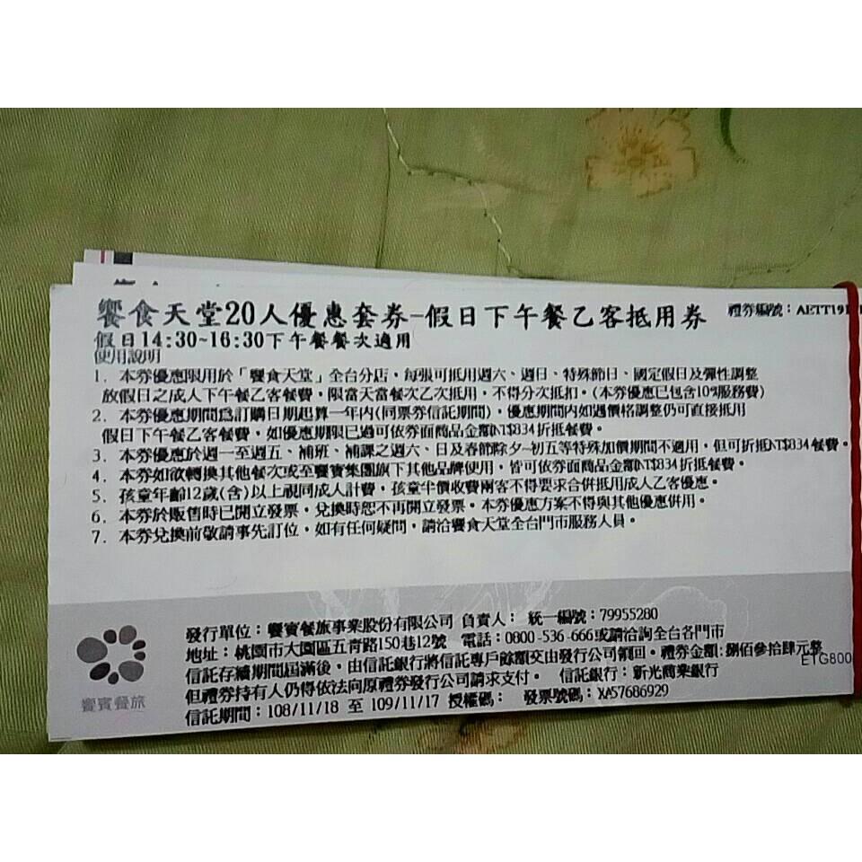 饗食天堂平~假日券.20張以上優惠總金額1.5%....