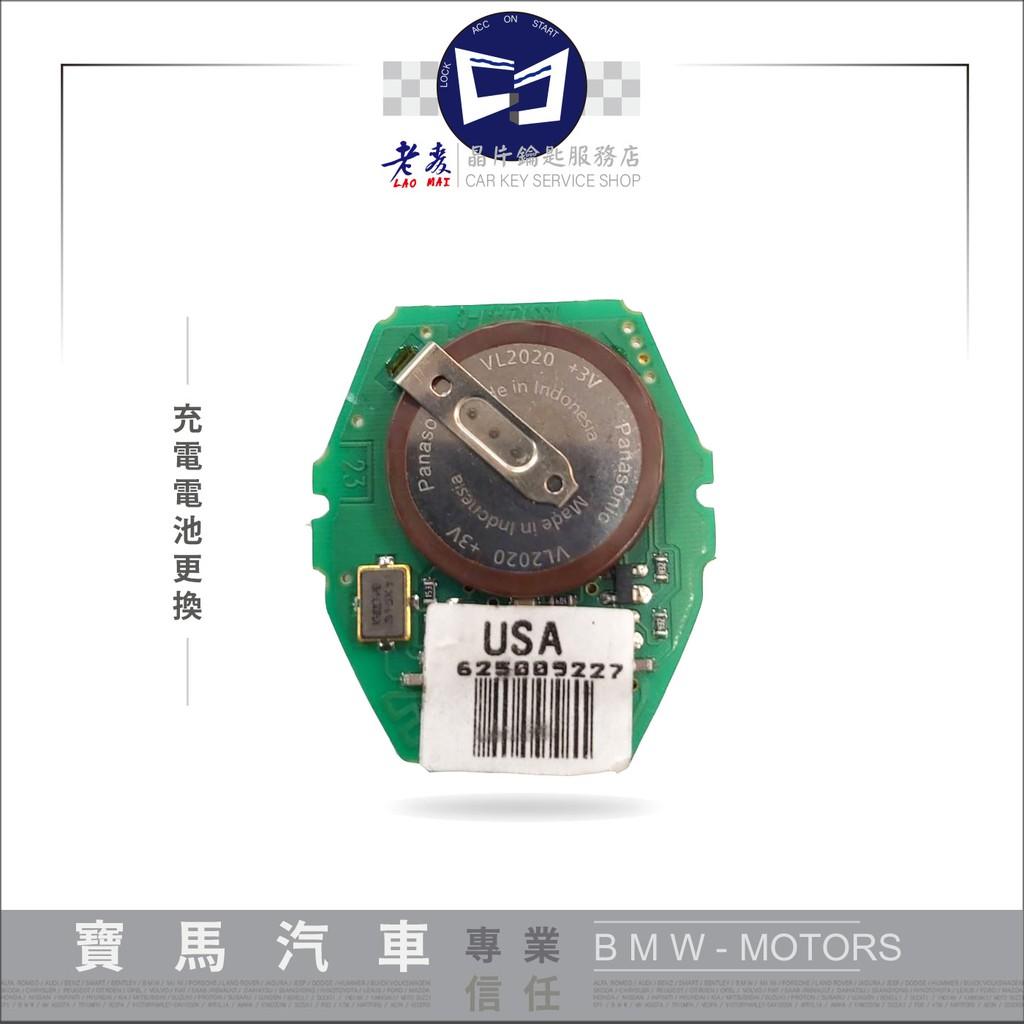 VL2020電池 [ 老麥汽車鑰匙 ] BMW E39 E46 E53 X5 E60 盾牌鑰匙沒電 維修鑰匙 換充電電池