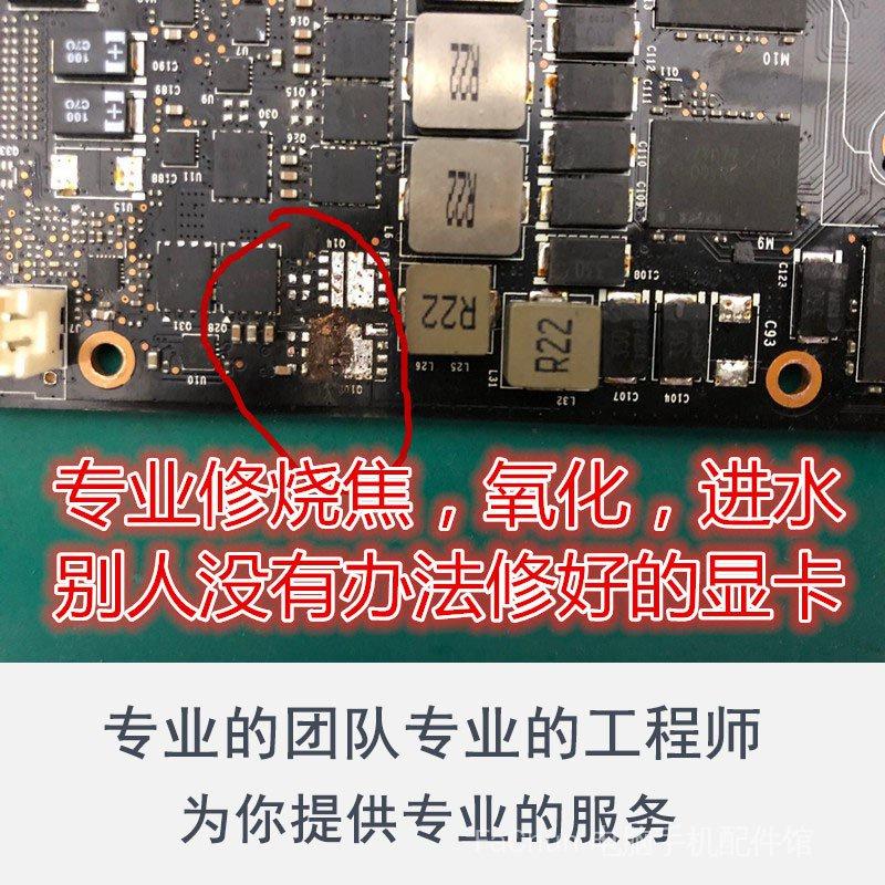顯卡維修 寄修RTX2060 2070 2080 3060 3070 3080維修 顯卡GTX1080