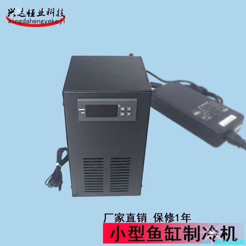 高品質魚缸冷水機制冷機 diy水循環工業制冷機 12V小型冷水機家用制冷器