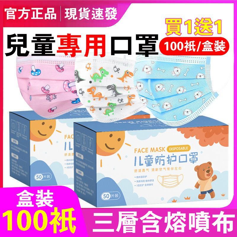 💎臺灣熱賣 💎兒童口罩 50入盒裝 淨新口罩 防潑水 三層熔噴不織布口罩 立體口罩 兒童口罩 防飛沫 防粉塵