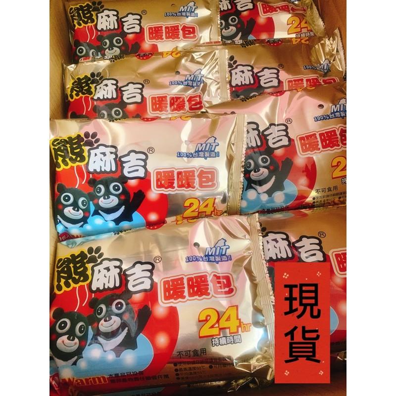 現貨售完為止 ♨️台灣製造 全台大缺貨 廠商調漲 熊麻吉 24小時 [手握] 暖暖包 10入/包 非小白兔