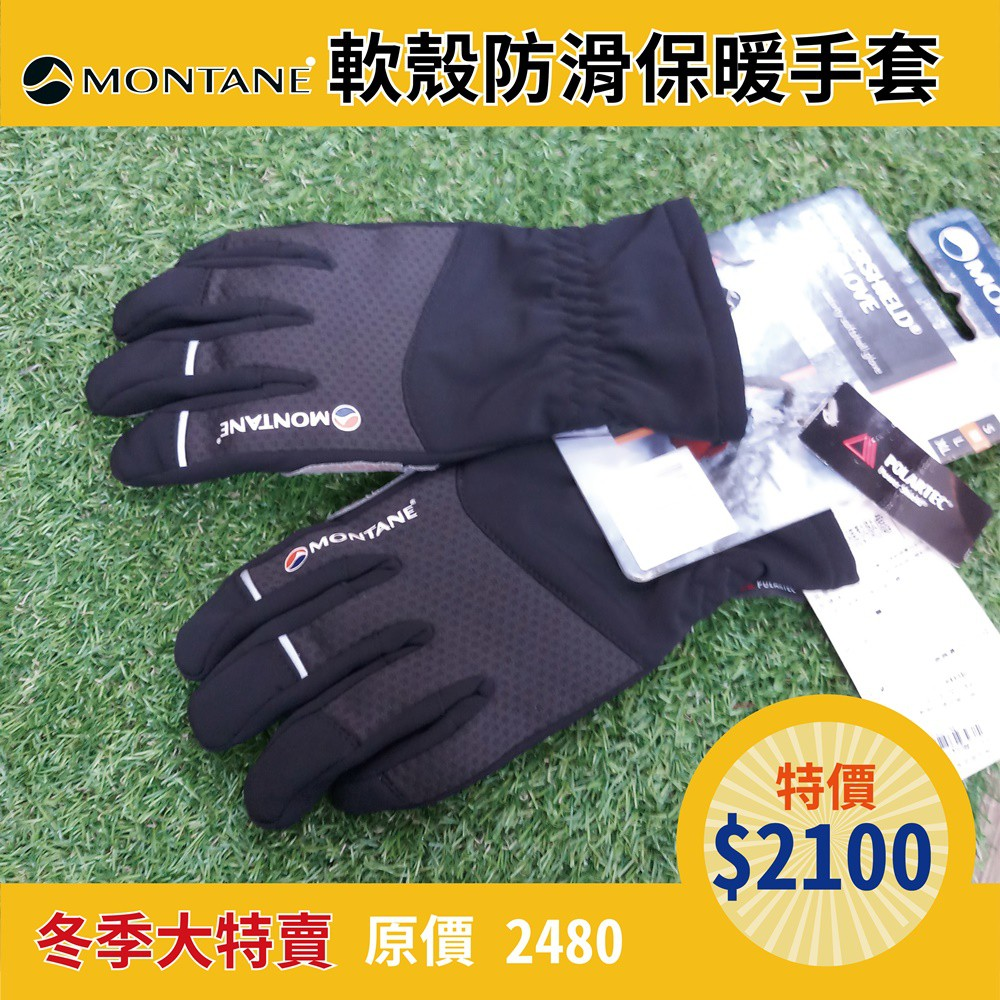 【Montane】軟殼防滑保暖手套(MPSGGBLA-BL)│ 登山禦寒 保暖防寒 戶外機能 機車防風│ 秀山莊