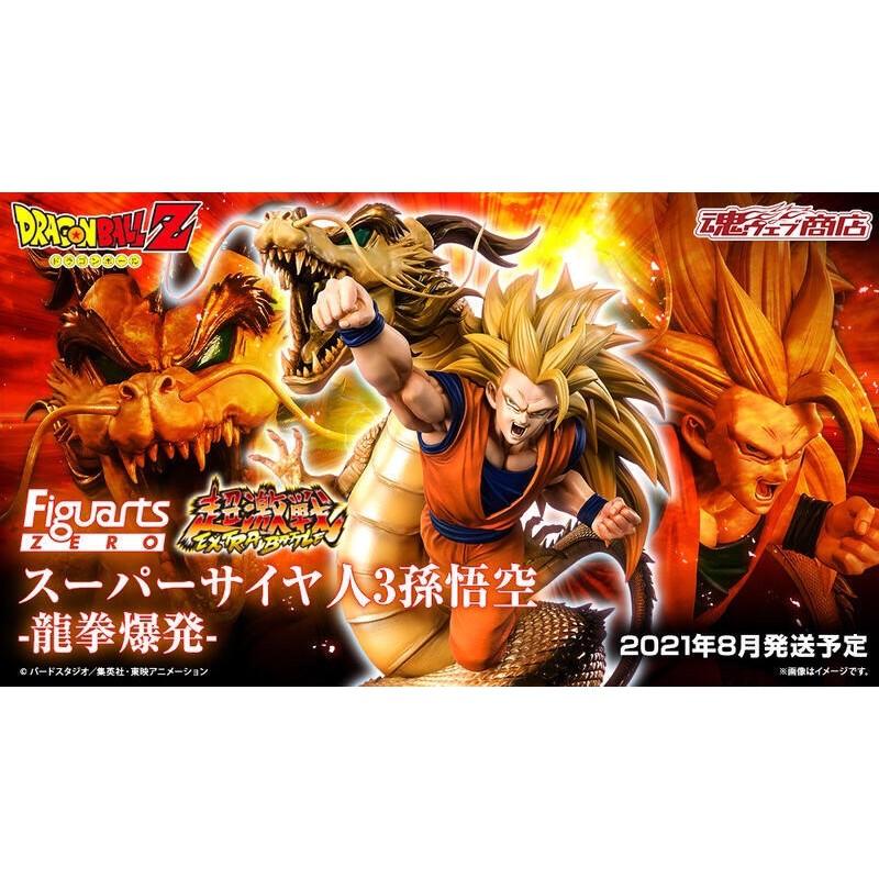 日空版 8月預購 日魂限定 Figuarts ZERO 七龍珠Z 超激戰 超級賽亞人3 孫悟空 龍拳爆發