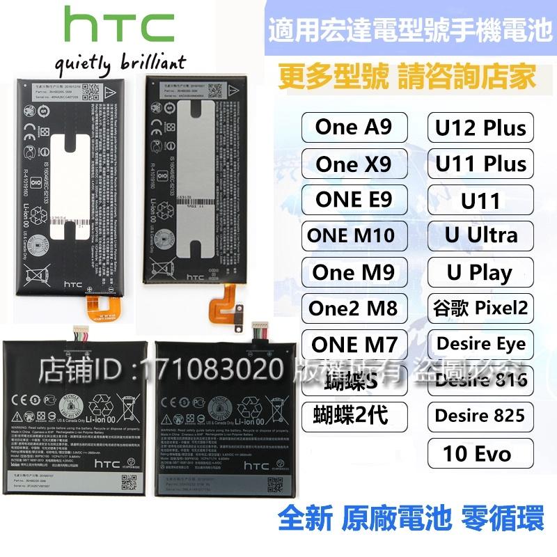 原廠宏達電電池 有台灣出貨 HTC One X9 A9 E9 M10 M9 M8 M7 U Ultra 附送拆機工具