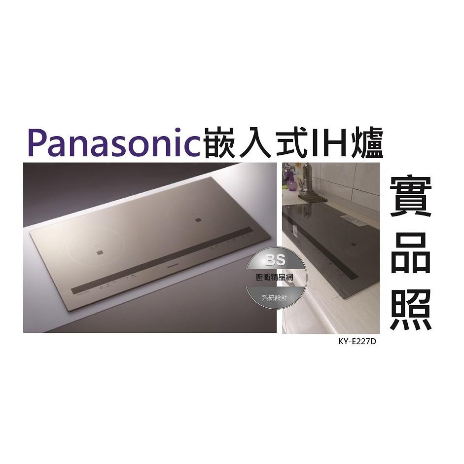 【BS廚衛精品網】2017新款 國際牌【KY-E227D-H】Panasonic嵌入式IH感應爐