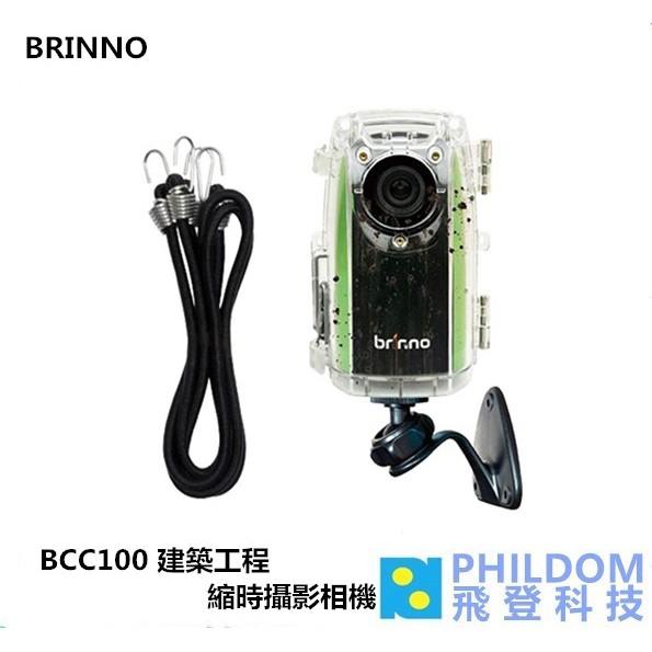 Brinno BCC100 建築工程縮時攝影穖 附戶外防水盒牆壁固定架 彈性綁繩